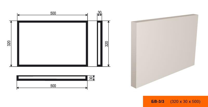 БВ-3/3 Боссаж (500 × 320 × 30 )