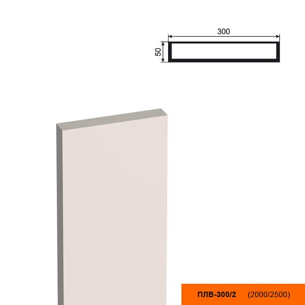 Пилястра ПЛВ - 300/2 (тело) (2500х50х300)