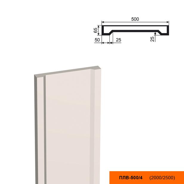 Пилястра ПЛВ - 500/4 (тело) (2000х65х500)