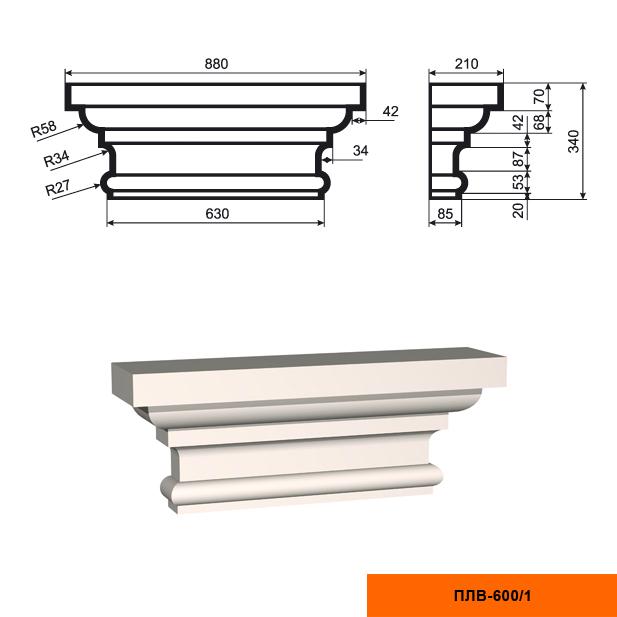 ПЛВ-600/1 Пилястра/капитель (880 × 330 × 210 )