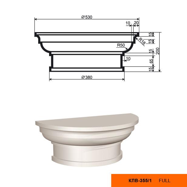КЛВ-355/1 Полуколонна/капитель (530 × 265 × 200 )