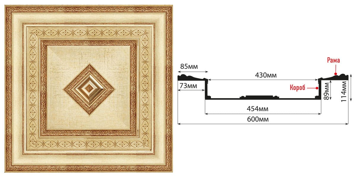 KS61-933A Кессон (600 × 600 × 114 )