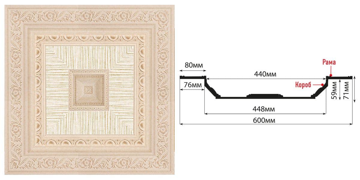 KS61-18D Кессон (600 × 600 × 88 )