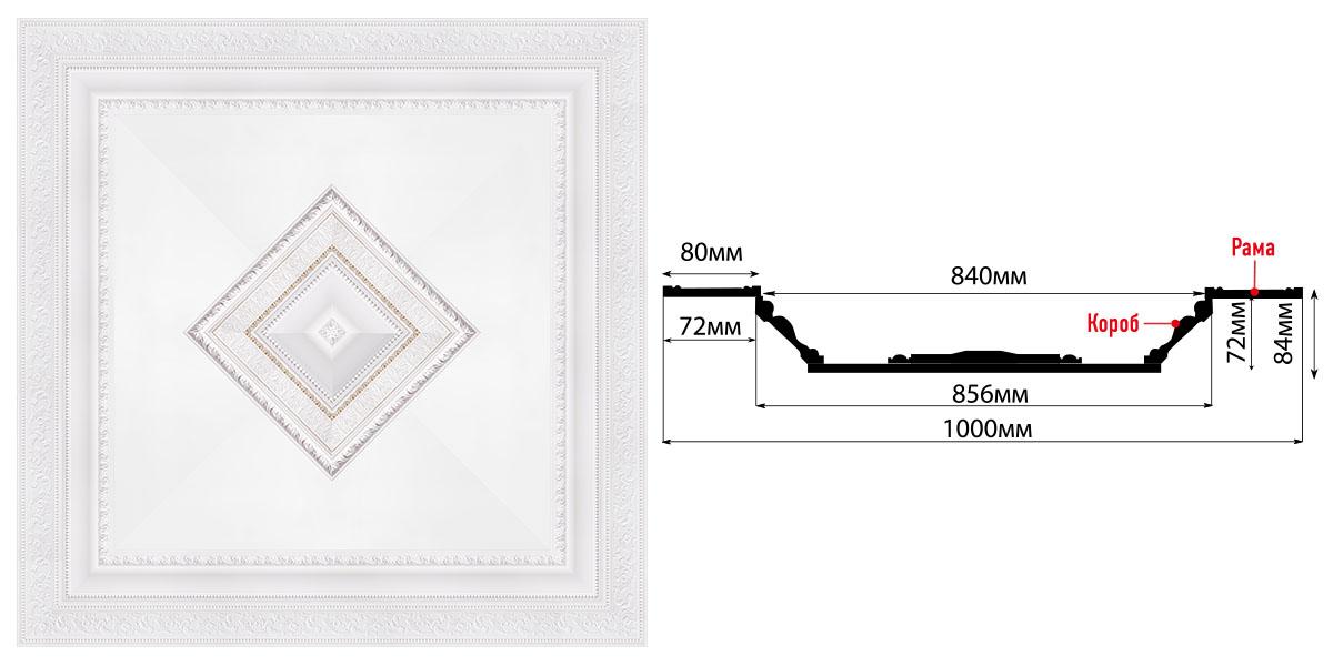 KP100-115 Купол (1000х1000х84)