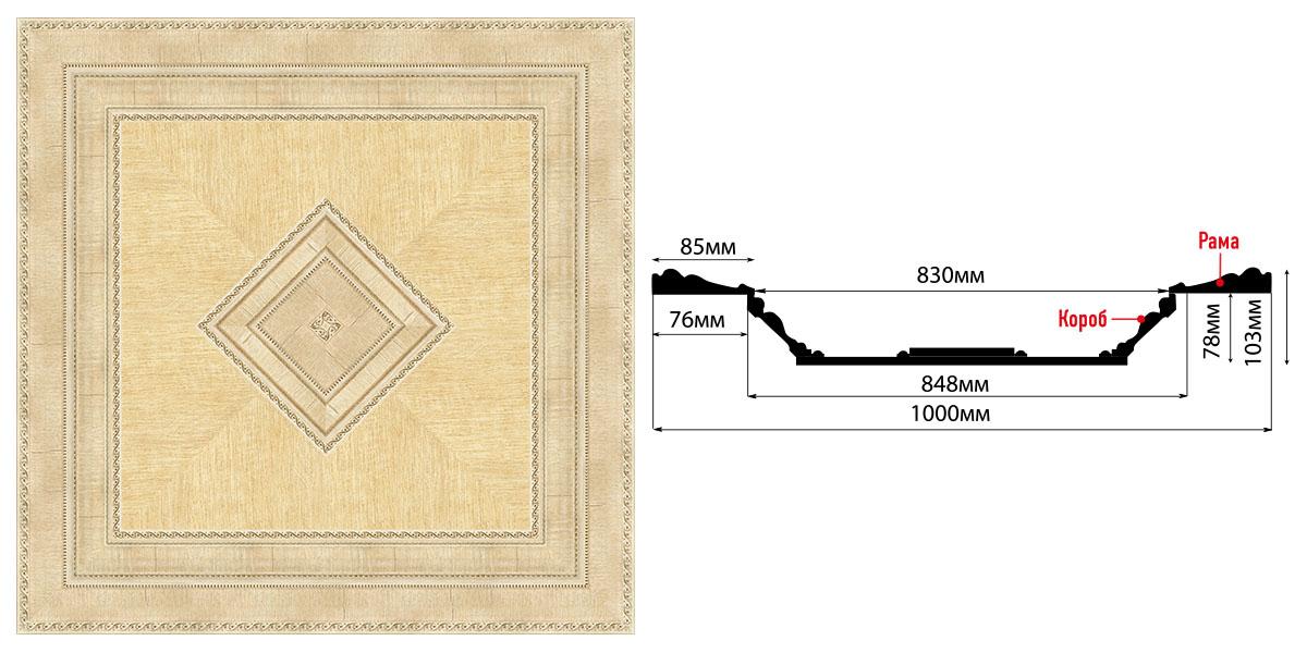 KP100-5 Купол (1000 × 1000 × 103 )