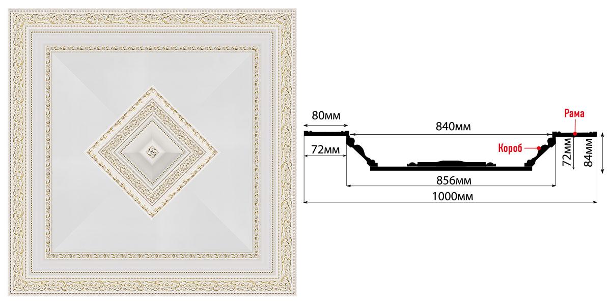 KP100-54 Купол (1000х1000х84)