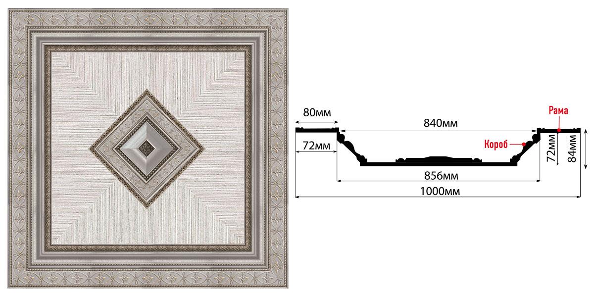 KP100-55 Купол (1000х1000х84)