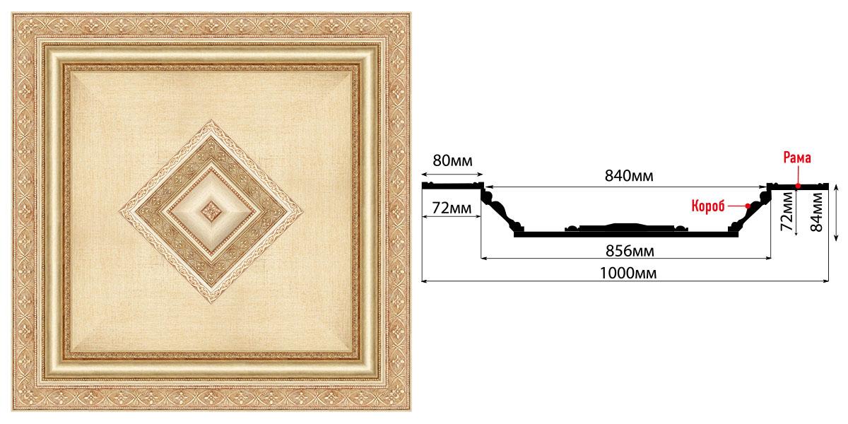 KP100-933 Купол (1000х1000х84)