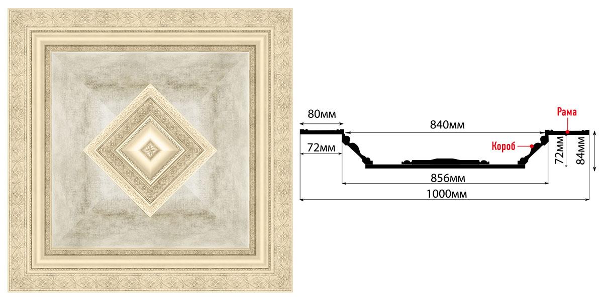 KP100-937 Купол (1000х1000х84)