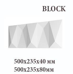 BLOCK (40) 3D панель (500 × 235 × 40 )