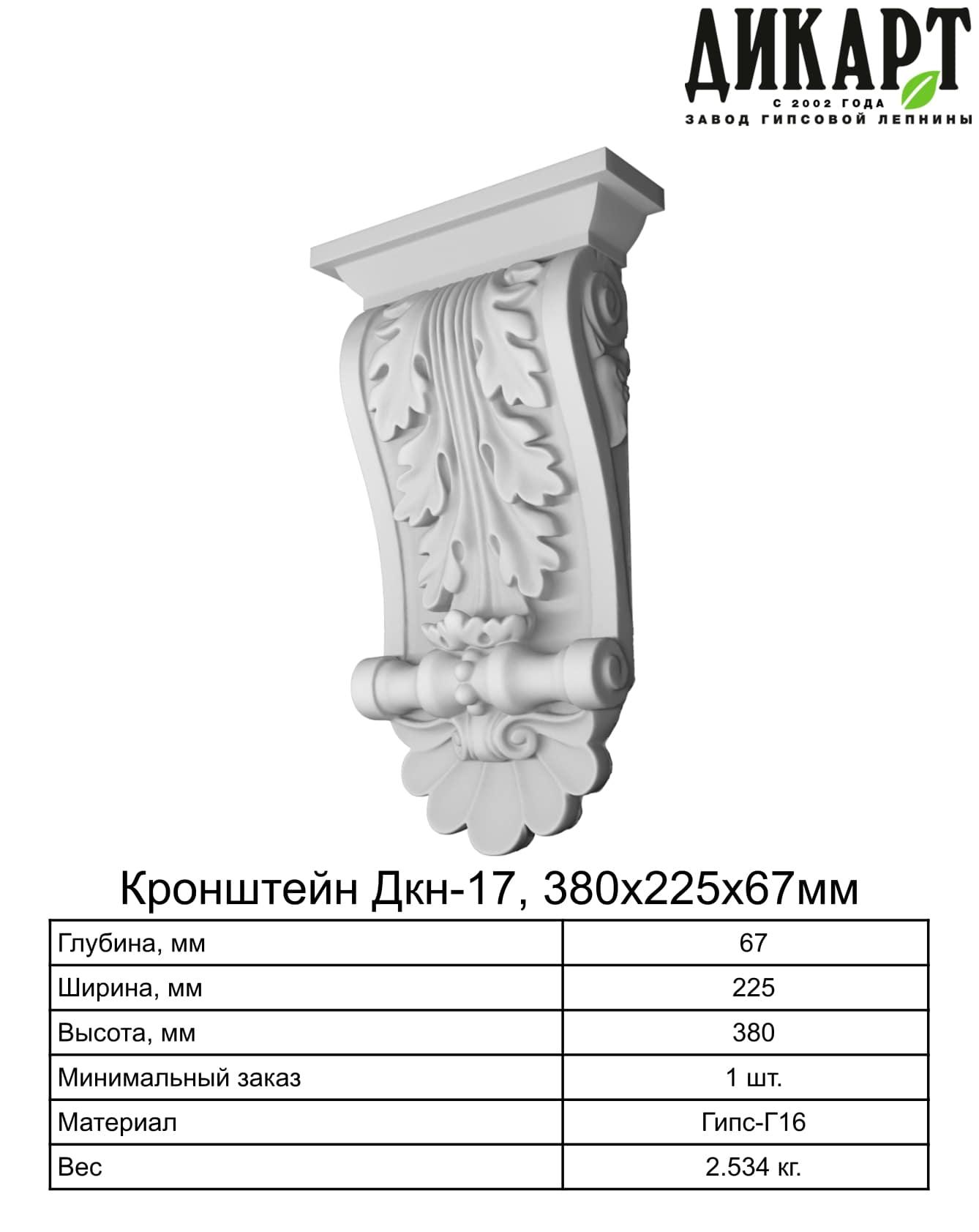 Кронштейн_Дкн-17