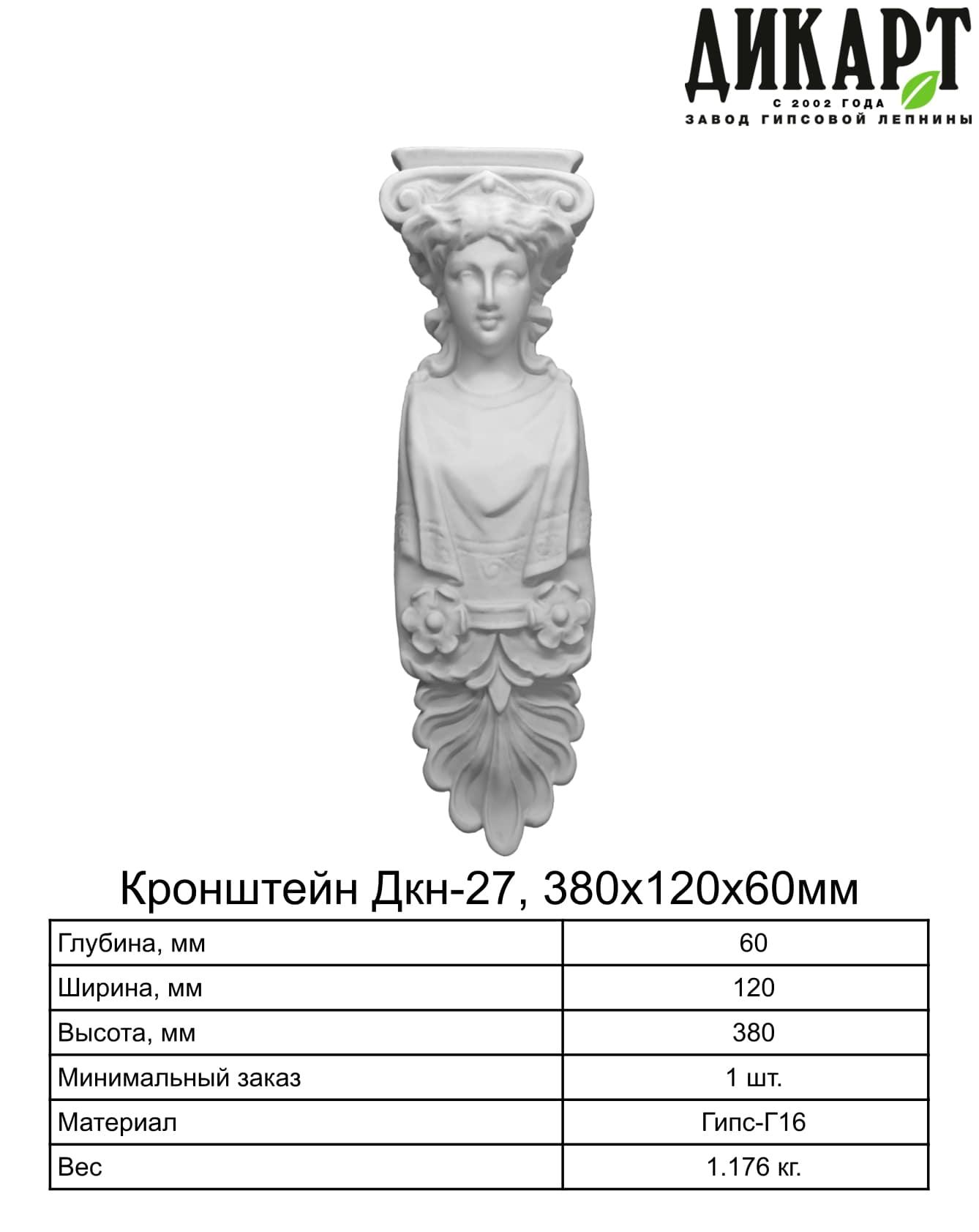 Кронштейн_Дкн-27