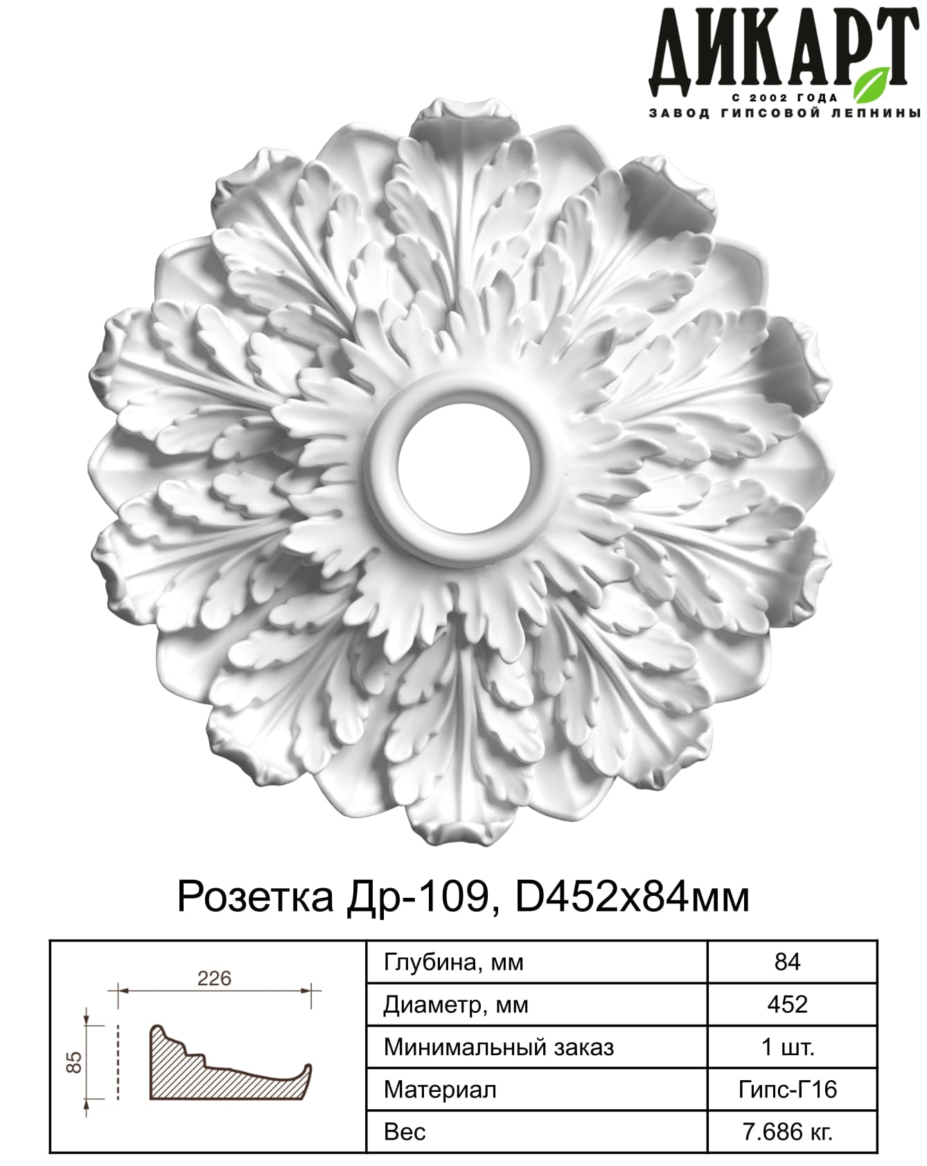 Розетка_Др-109